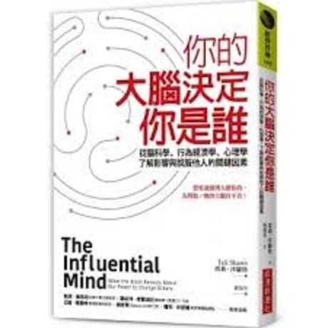 你的大腦決定你是誰:從腦科學、行為經濟學、心理學,了解影響與說服他人的關鍵因素
