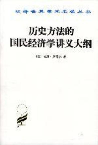 历史方法的国民经济学讲义大纲