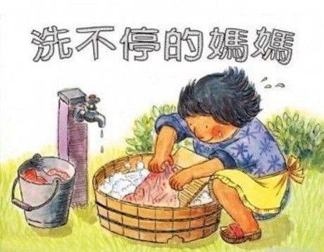 洗個不停的媽媽