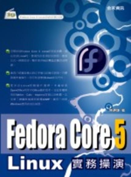 Fedora Core 5 Linux實務操演