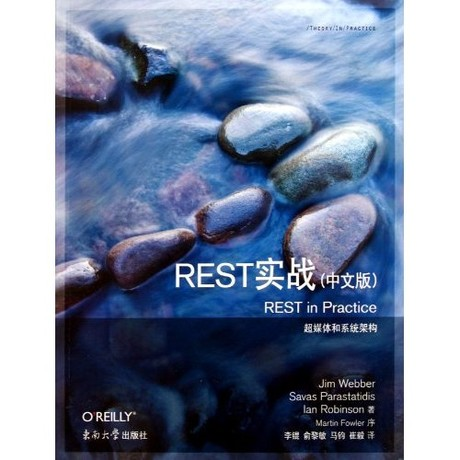 REST实战:中文版超媒体和系统架构