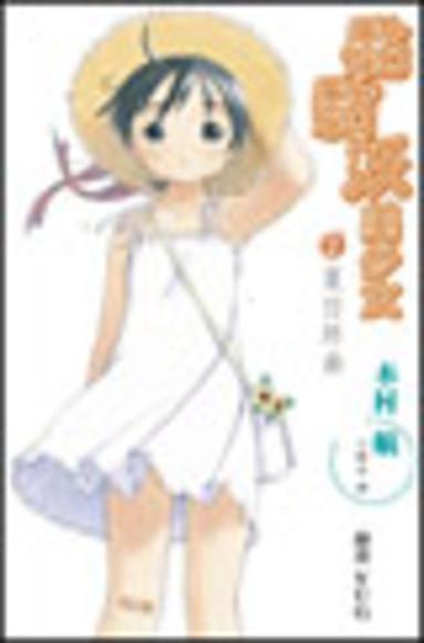 黏黏妖美少女(02)