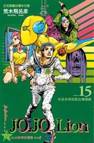 JOJO的奇妙冒險 PART 8 JOJO Lion 15
