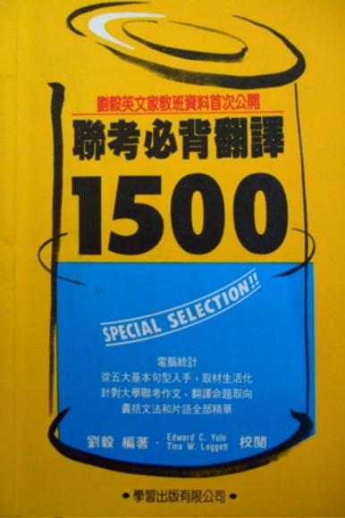 聯考必背翻譯1500