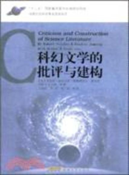 科幻文学的批评与建构