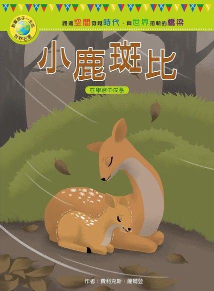 影響孩子一生的世界名著:小鹿斑比