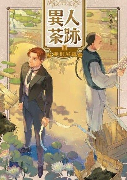 異人茶跡 3:艋舺租屋騷動
