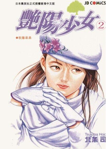 艷陽少女 2