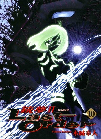 銃夢Ⅱ Last Order ~最後的任務~ vol.10