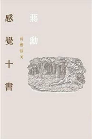感覺十書:蔣勳談美(附CD)(平裝)