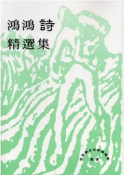 鴻鴻詩精選集(平裝)