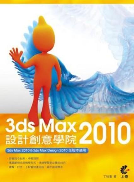3ds Max 2010 設計創意學院(附光