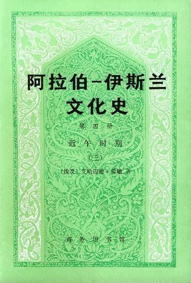 阿拉伯─伊斯兰文化史 第四册:近午时期(三)