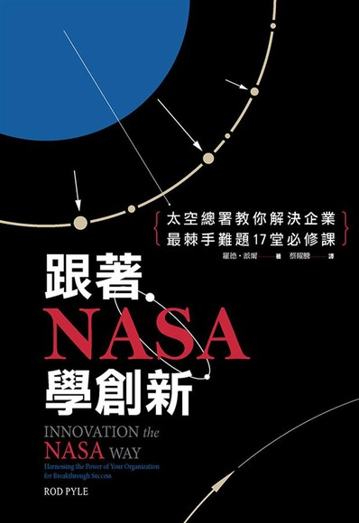 跟著NASA學創新