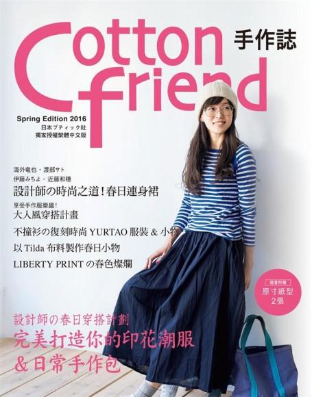 Cotton friend 手作誌32:設計師的春日穿搭計劃