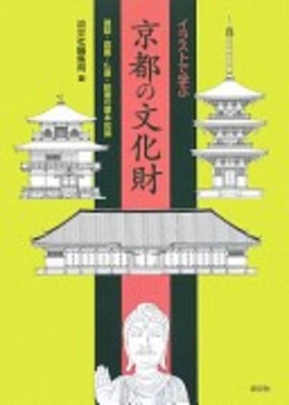 イラストで学ぶ京都の文化財