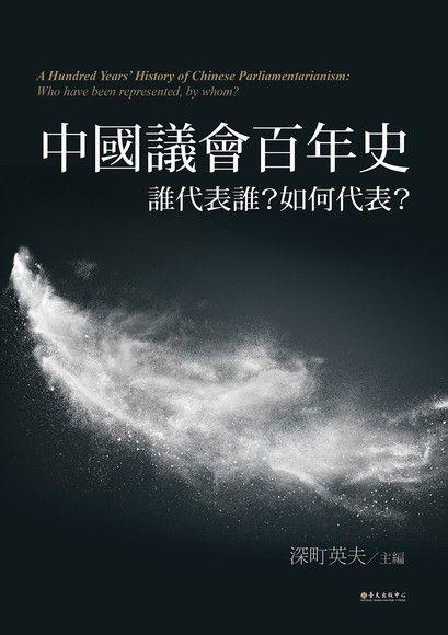 中國議會百年史
