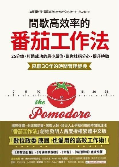 間歇高效率的番茄工作法:25分鐘,打造成功的最小單位,幫你杜絕分心、提升拚勁【風靡30年的時間管理經典】