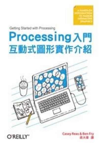 Processing 入門:互動式圖形實作介紹(平裝)