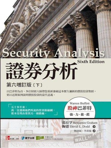 證券分析:第六增訂版(下)(平裝)