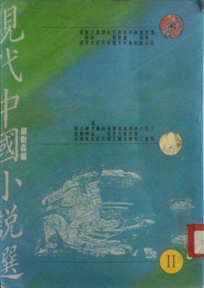 現代中國小說選(II)