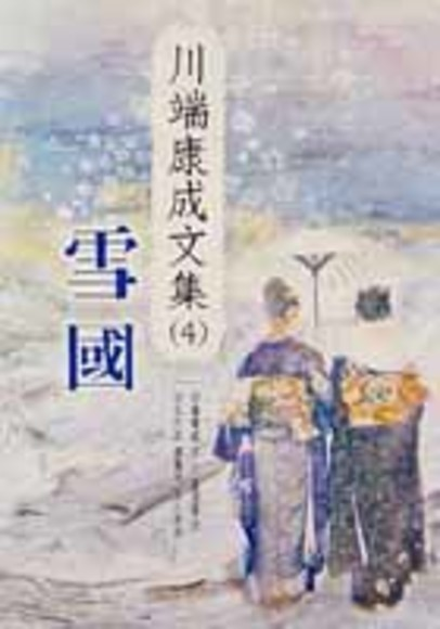 雪國(平裝)