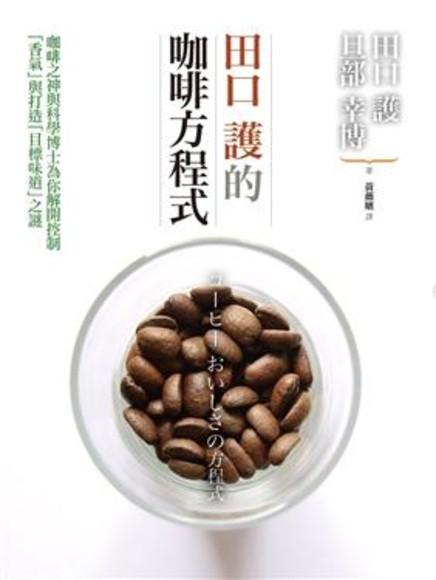 田口護的咖啡方程式: 咖啡之神與科學博士為你解開控制「香氣」與打造「目標味道」之謎