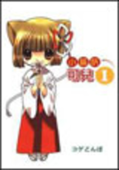 小狐妖可兒                 1