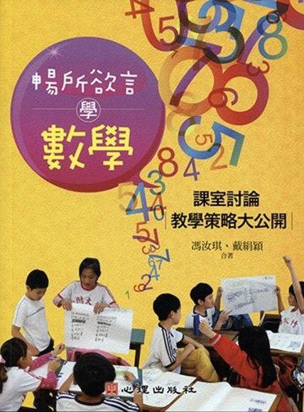 暢所欲言學數學:課室討論教學策略大公開