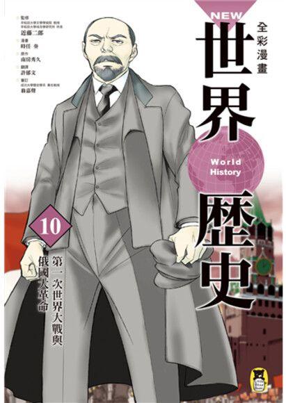 NEW全彩漫畫世界歷史.第10卷