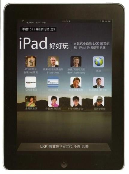 iPad好好玩