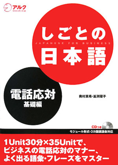 しごとの日本語