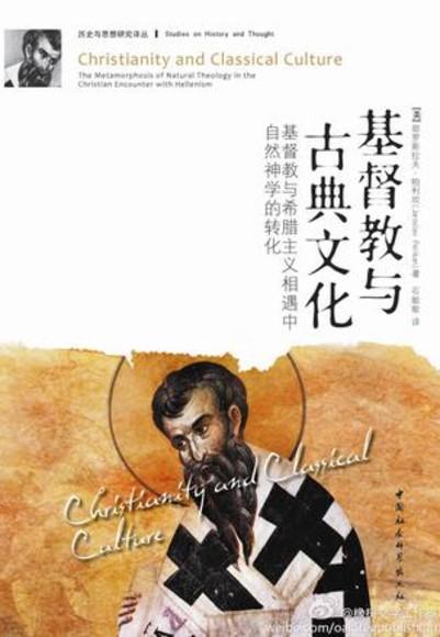 基督教与古典文化