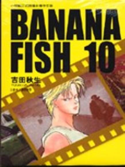 BANANA FISH 10(第10冊:平裝)