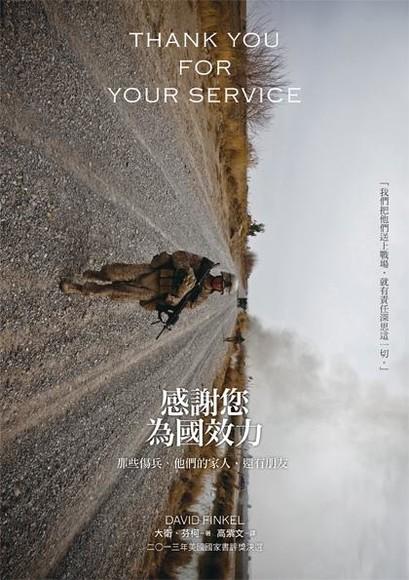 感謝您為國效力:那些傷兵、他們的家人,還有朋友