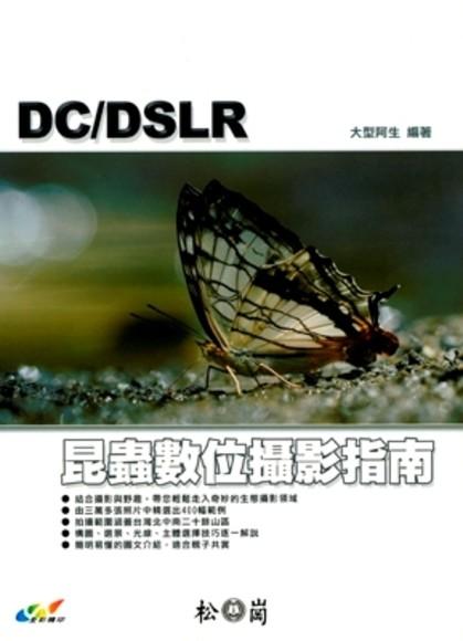 DC/DSLR昆蟲數位攝影指南