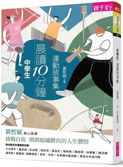 晨讀10分鐘:運動故事集