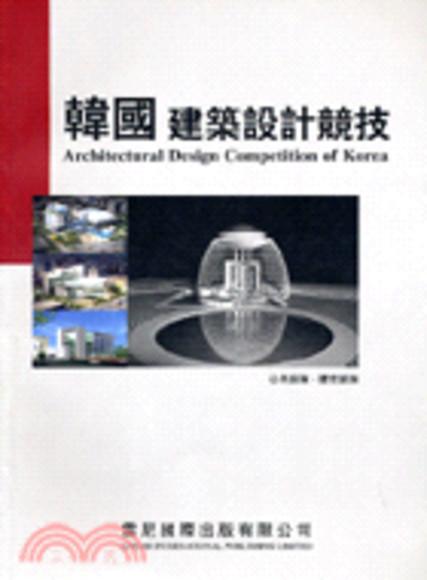 韓國建築設計競技Ⅰ-公共設施‧體育設施(平裝)