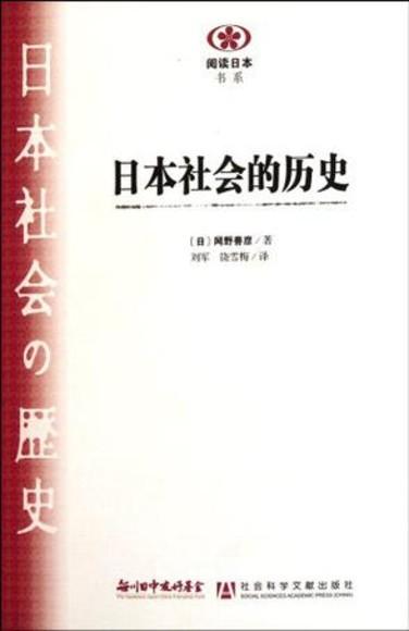 日本社会的历史
