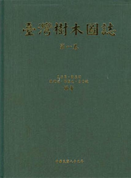 台灣樹木圖誌 第一卷