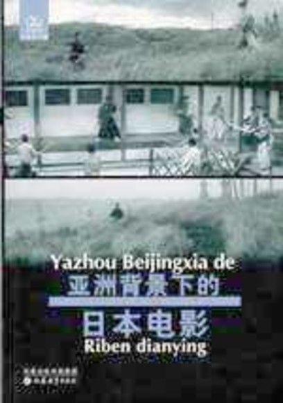 亞洲背景下的日本電影