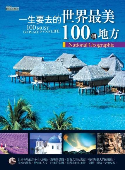一生要去的世界最美100個地方(平裝)