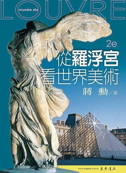 從羅浮宮看世界美術