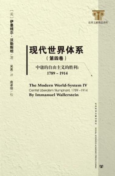 现代世界体系(第四卷)