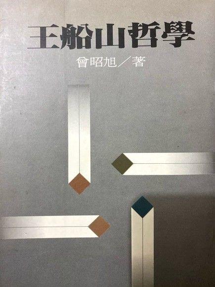 王船山哲學