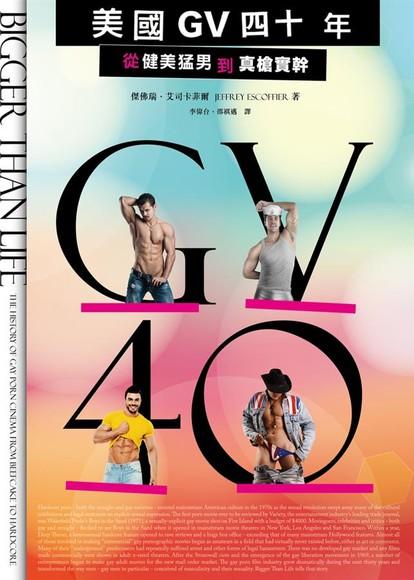 美國GV四十年:從健美猛男到真槍實幹(限)