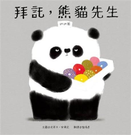 拜託,熊貓先生(精裝)