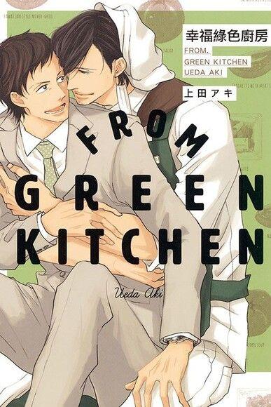 幸福綠色廚房