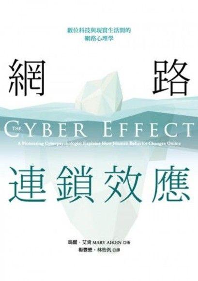 網路連鎖效應:數位科技與現實生活間的網路心理學