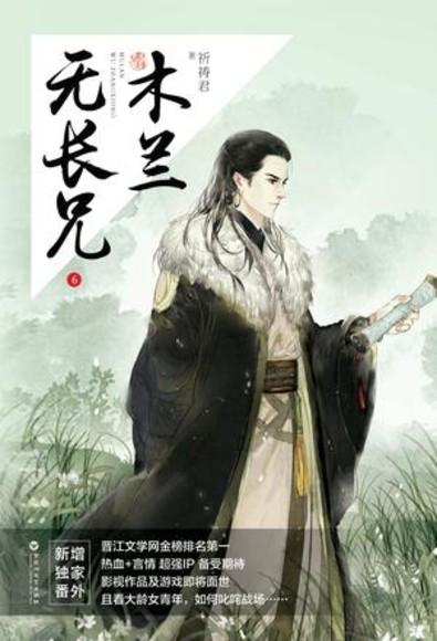 木兰无长兄 6